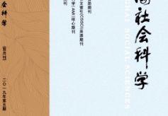 基层社会治理重大理论成果在全国中文核心期刊发表