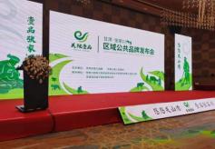 """""""关陇壹品"""",张家川区域公共品牌发布会在津举办"""