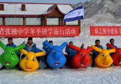 """甘肃张掖:学生冬季研学旅行活动""""嗨爆""""滑雪场"""