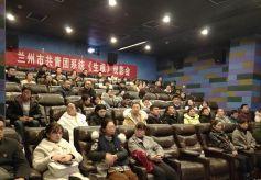 兰州市共青团系统干部观看电影《生根》