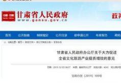 甘肃:十大行动赋能文化旅游产业高质量发展