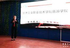 甘肃工业职业技术学院旅游学院第八届导游服务技能大赛圆满落幕