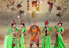 萨尔组合《丝路花开》唱响甘肃文化风