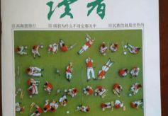 九色甘南文化旅游资源登陆《读者》杂志