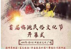 首屆臨洮民俗文化節開幕