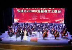 张掖市举行2020年迎新春文艺晚会