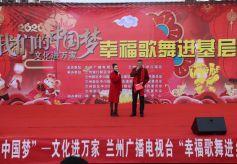 """蘭州新區中川園區舉辦""""我們的中國夢-文化進萬家""""活動"""