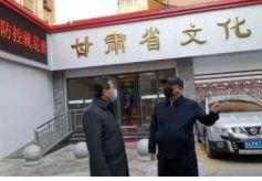 甘肃省文化和旅游厅全面靠实机关和直属单位疫情防控责任