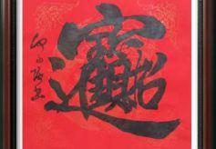 中國書法家何富強:為武漢加油,為抗擊疫情助力!