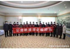 甘肃省首批疾控工作队乘火车前往武汉