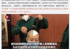 甘肅女醫護集體被剃光頭頻遭質疑:別再為苦情文化唱贊歌