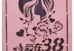 庆祝第三八妇女节甘肃经纬文化艺术专修学院举办网上剪纸艺术活动