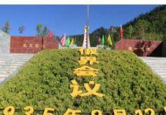 甘肃:推进红色旅游创新融合 将俄界会议旧址景区打造成标杆