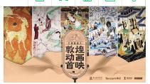 千年壁画变身动画剧 昨起在微信、QQ首映