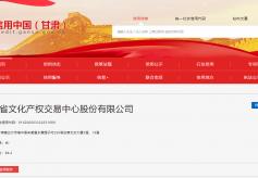 """澳门电子游戏网址大全文交获评""""信用中国""""A级"""
