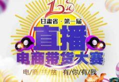 2020甘肃省第一届直播电商带货大赛报名火热进行中!