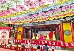"""""""春绿陇原·中国旅游日""""惠民演出亮相隍庙"""