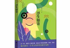 澳门电子游戏网址大全省80后作家赵剑云小说精选集《浮生如寄》出版