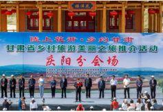 """庆阳市5·19中国旅游日""""陇上花开·乡约甘肃""""推介活动成功举办"""