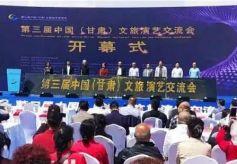 第三届中国(甘肃)文旅演艺交流会正式揭幕