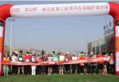 """兰州市皋兰县举办第三届""""黄河古道""""全民健身运动会徒步越野赛"""