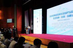 2020年黄河流域生态保护与高质量发展生态环境(甘肃)高峰论坛召开