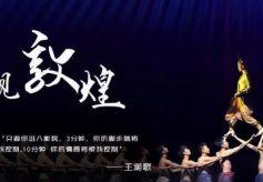 《又见敦煌》大型实景演出将于6月10日开演