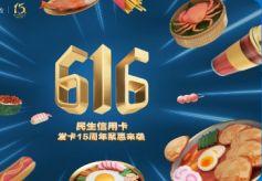 """千家美食优惠最高达五折 民生信用卡十五周年庆""""花式""""助力消费回暖"""
