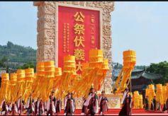 2020(庚子)年公祭中华人文始祖伏羲大典在羲皇故里天水隆重举行