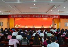 """甘肃省文化和旅游厅举行""""庆七一""""主题党日活动"""