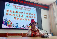 肃南:以文化传承助推文明实践