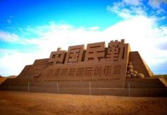 端午假期甘肃民勤接待游客3.95万人次 实现旅游综合收入1969万元