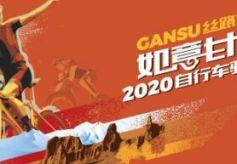 2020如意甘肃·自行车骑游行即将于9月24日至29日于甘肃举办