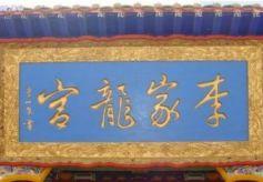 甘肃陇西独特的李氏姓氏文化,你姓李吗?