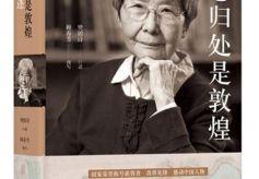《我心归处是敦煌:樊锦诗自述》入选全国文化遗产十佳图书