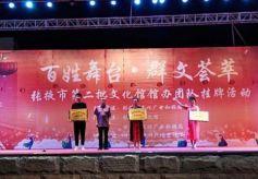"""张掖市举办""""百姓舞台·群文荟萃""""第二批文化馆馆办团队挂牌活动"""