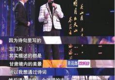 魏晨在《经典咏流传》节目上宣传甘肃文化旅游