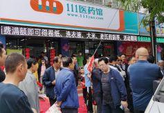德生堂111医药馆举办招商推介会,两大加盟品牌业务在甘肃全面铺开