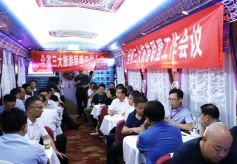 """甘肃三大旅游联盟工作会议吹响区域联动""""再出发""""集结号"""