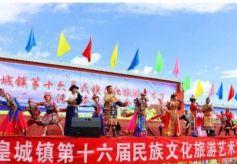 肃南县皇城镇第十六届民族文化旅游艺术节暨传统体育运动会