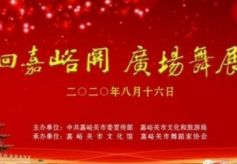 """2020年""""梦回嘉峪关""""广场舞展演活动成功举办"""