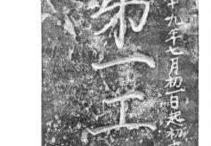 """""""长城工牌""""揭开河西走廊明长城修筑之谜"""