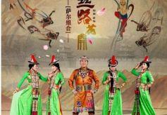 裕固族萨尔组合的歌曲《丝路花开》在全国网上发布