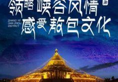 """打造旅游宣传矩阵,擦亮""""甘州旅游""""金字招牌"""