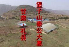 甘肃礼县大堡子山遗址:揭开两大千古谜团,填补了先秦文化的空白