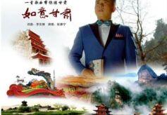 张康宁原创歌曲《如意甘肃》演唱甘肃旅游新形象