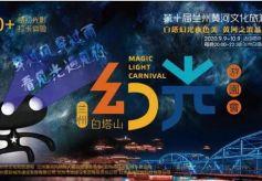 第十届兰州黄河文化旅游节白塔山幻光游园9月9日开幕