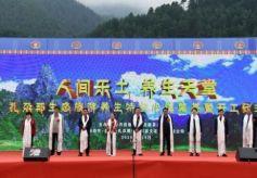 甘肃:打造扎尕那生态旅游养生特色小镇