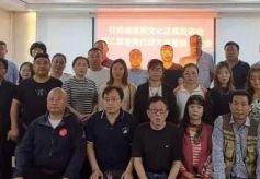 甘肃省体育文化发展促进会第二届会员大会暨换届大会在兰州顺记举行