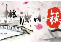 """""""觅乡愁•陇上游——甘肃省乡村旅游网红打卡地展播""""活动正式拉开帷幕"""
